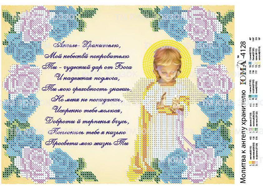 Молитва о детях вышивка схема