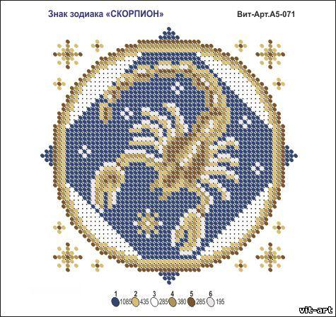 Вышивки бисером скорпион