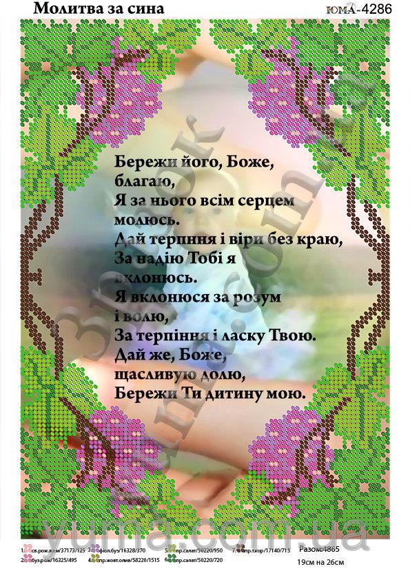 Схема вышивки бисером на атласе Молитва за сына Юма ЮМА-4285 цена ... 69e9d4207d3c9