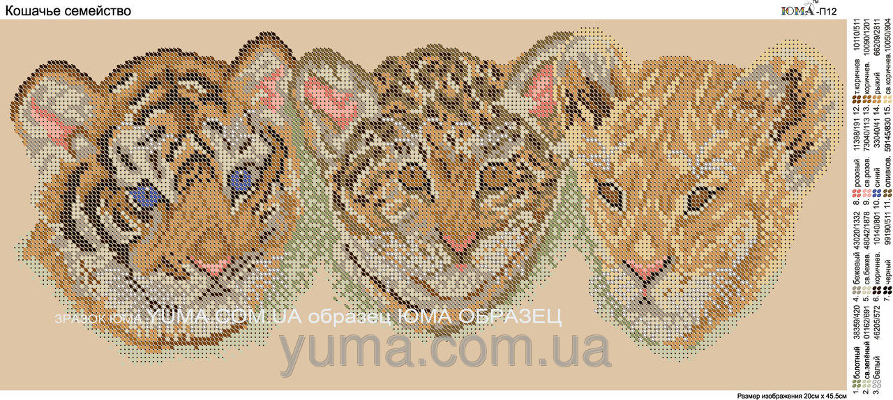 Схемы вышивки кошачье семейство
