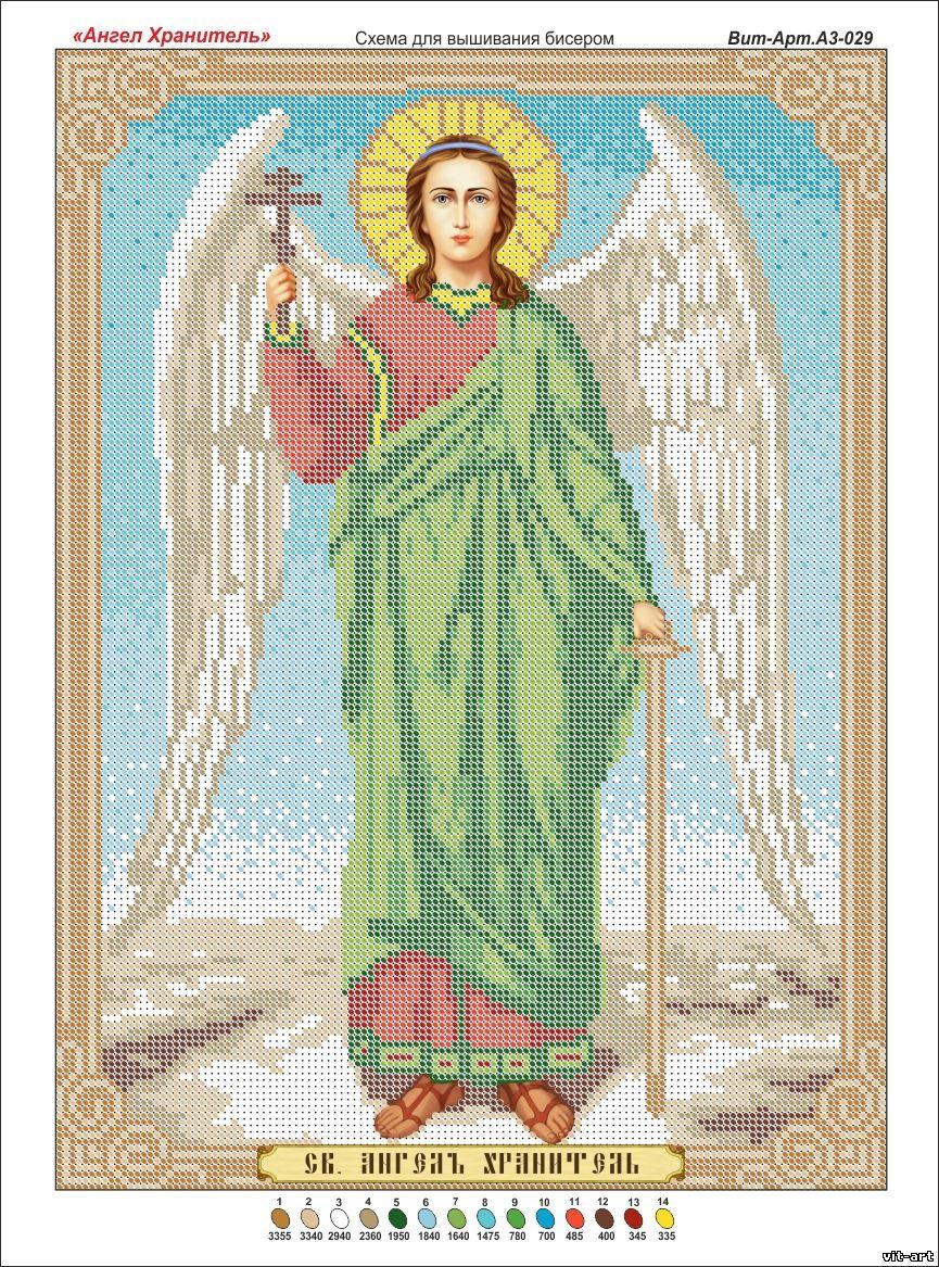 Вышивка иконы ангел схема