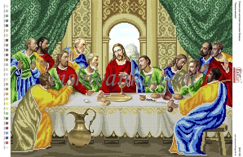 Схемы для вышивки крестом тайная вечеря