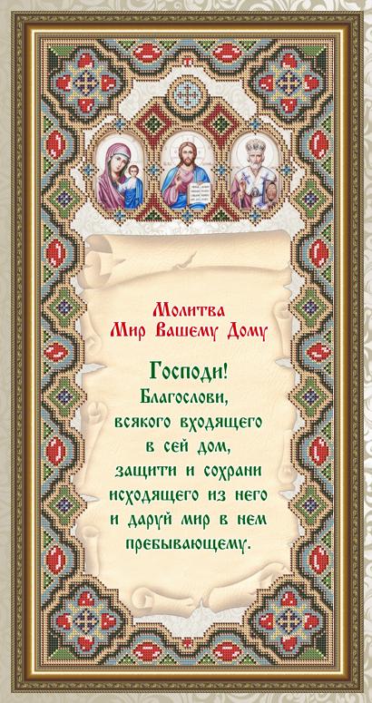 Вышивка бисером схемы молитва
