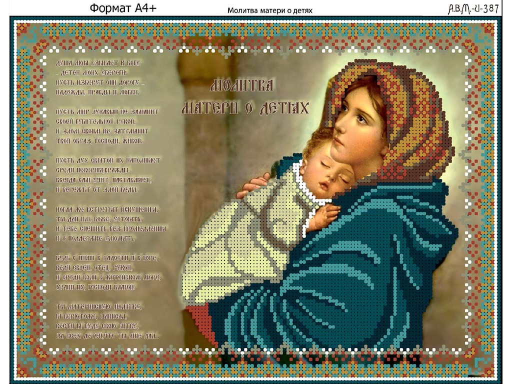 Схемы вышивки молитв из бисера