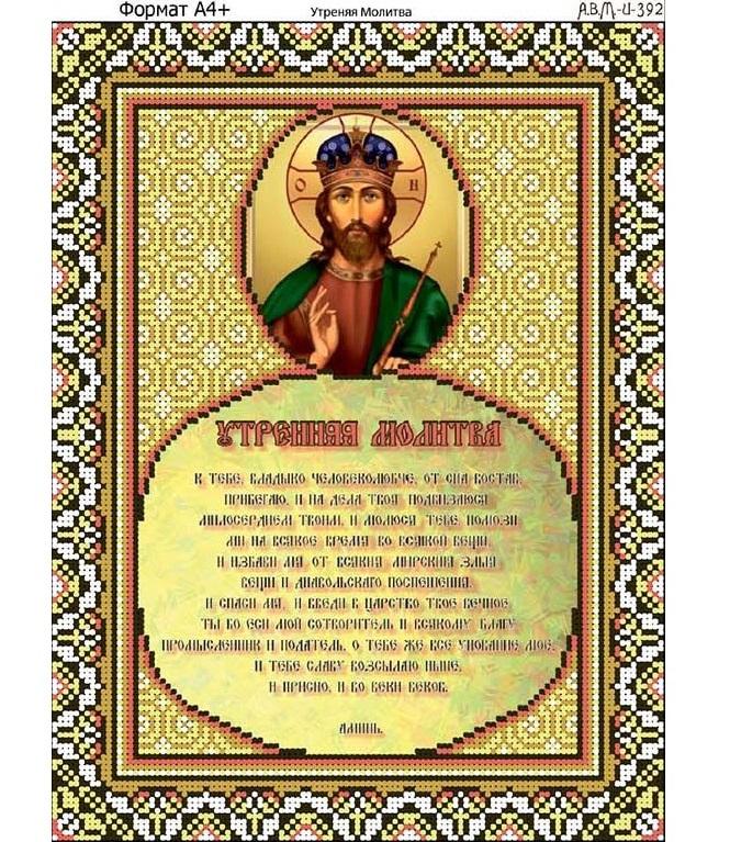 Молитва схема вышивки с бисером