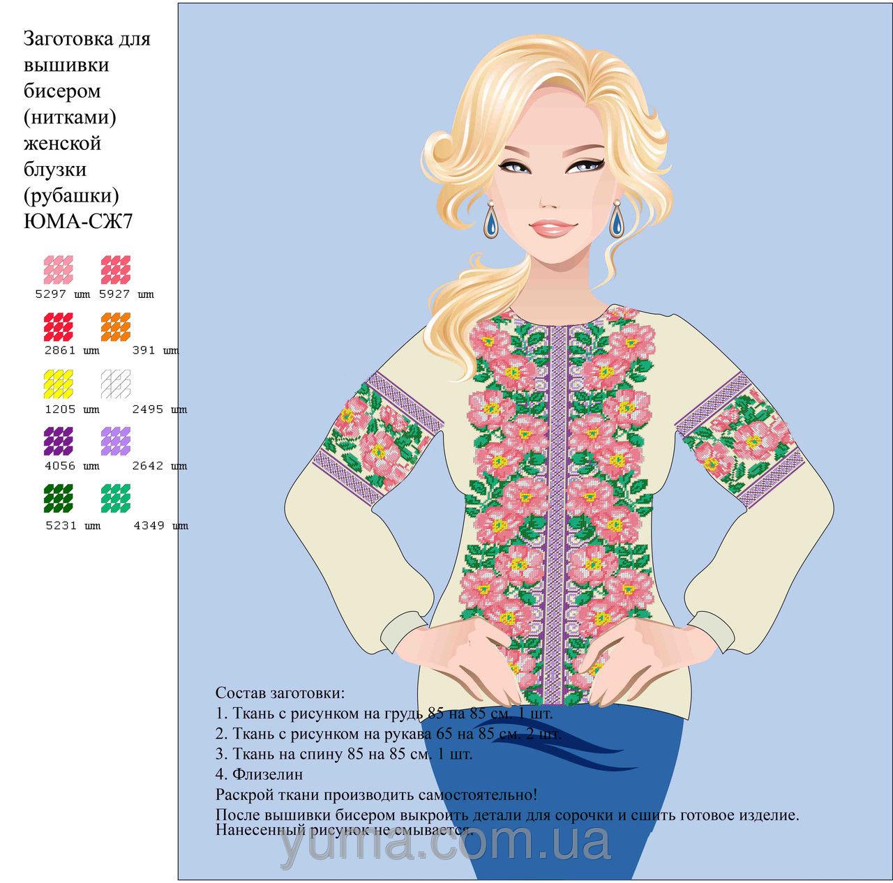 Заготовка рубашек для вышивки