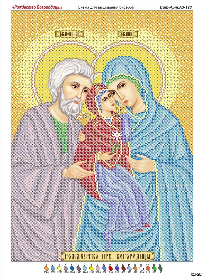 Вышивка рождество богородицы