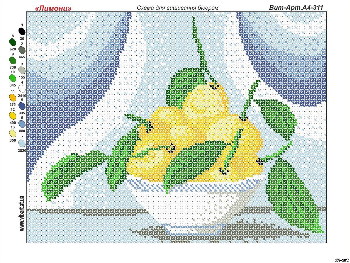 Схем а вышивки лимонов