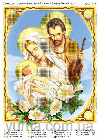 Схемы вышивок святое семейство
