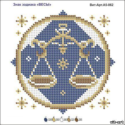 Схемы вышивки знак зодиак весы