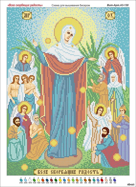 Схема вышивки крестом радость