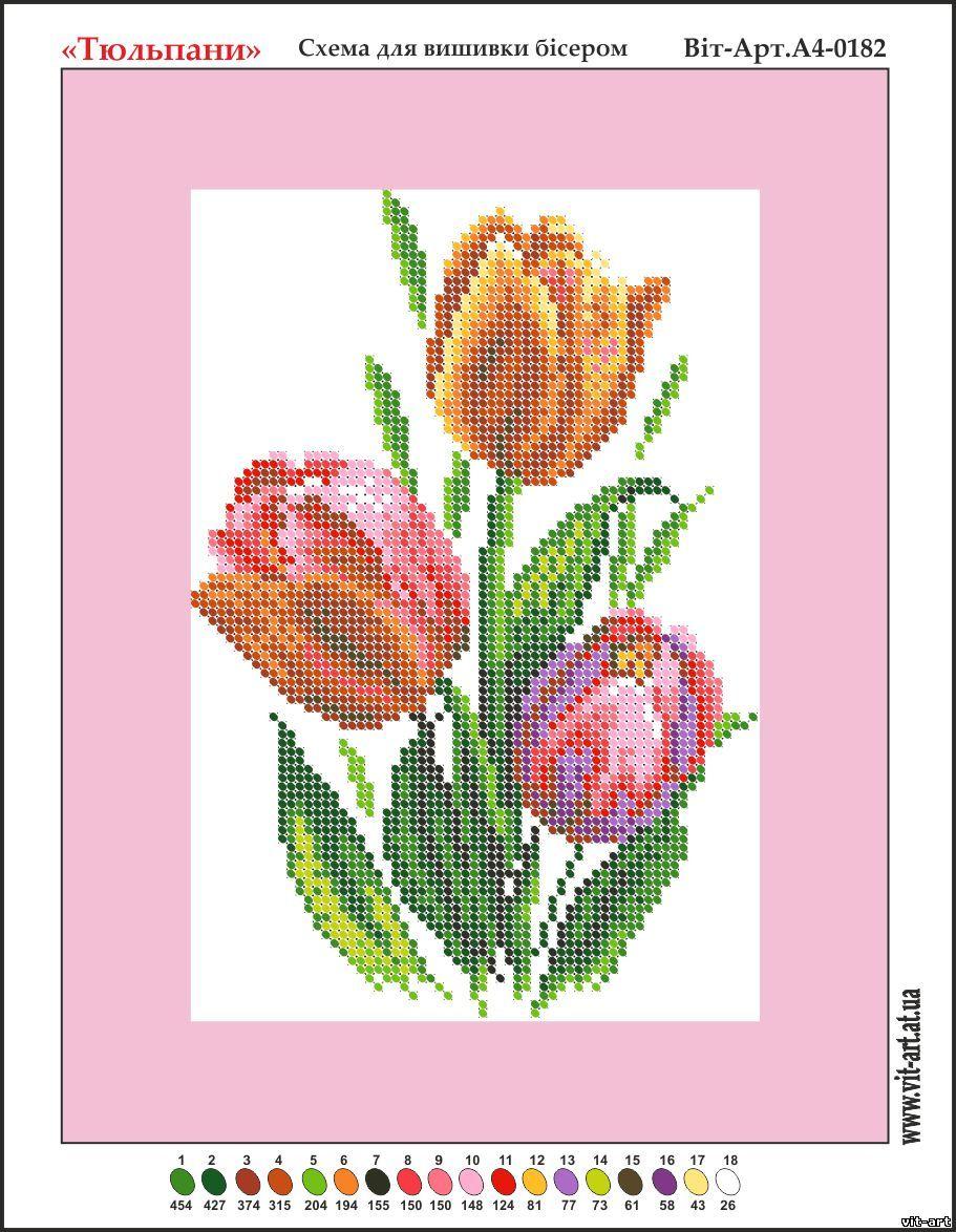 Схемы вышивки бисером тюльпан