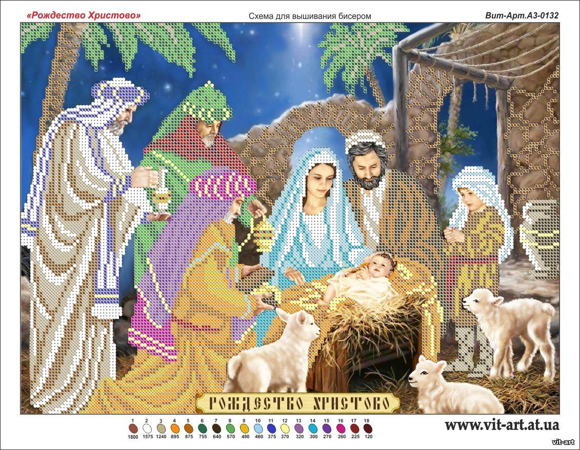 Вышивки крестом рождества христова схемы