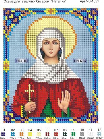 Natalia вышивка крестом