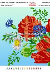 Схема для вышивки бисером на атласе Триптих Маки 3