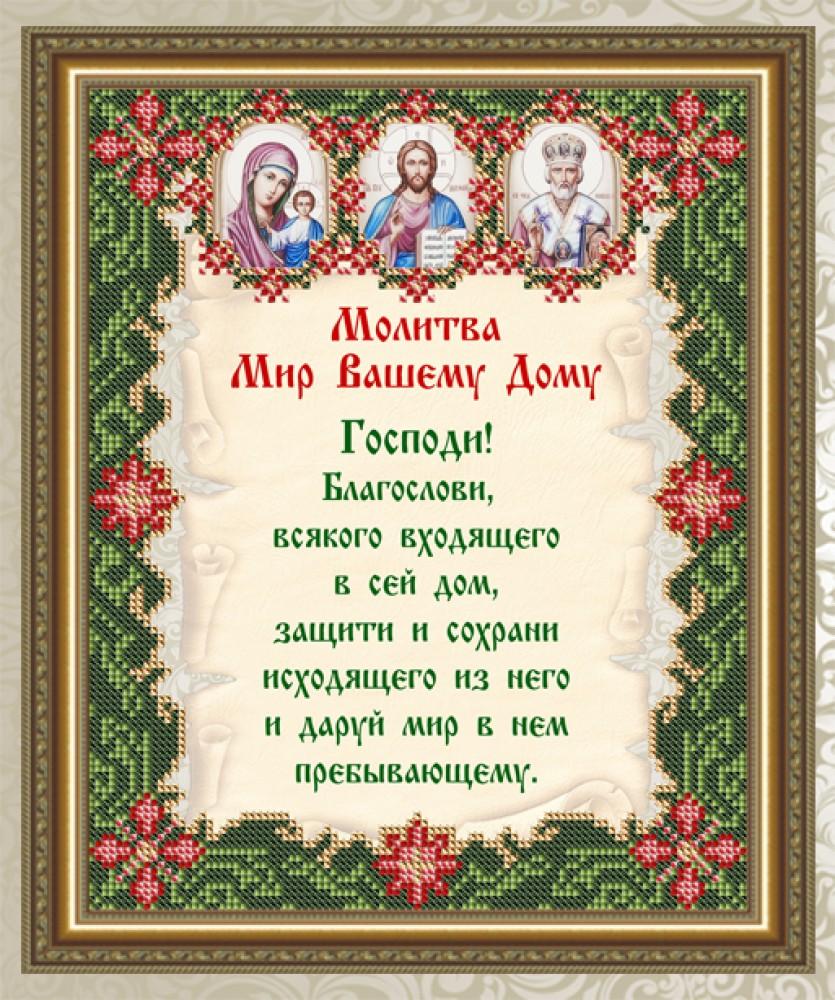 схема крестом молитва дому