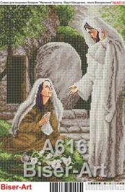 Схема вышивки бисером на габардине Явлення Христа Марії Магдалині
