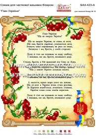 Схема для вышивки бисером на атласе Гімн України, , 30.00грн., БА4-423-А, Вишиванка, Украина