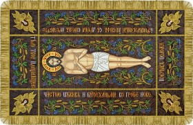 Набор для вышивки бисером Плащаница Христа Спасителя, , 1 267.00грн., Р0012, Новая Слобода (Нова слобода), Большие наборы