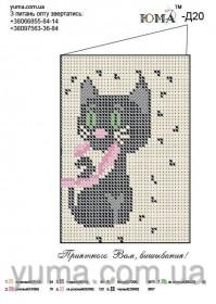 Схема вышивки бисером на атласе Обложка для паспорта, , 50.00грн., СШИТАЯ-Д20, Юма, Обложки на паспорта