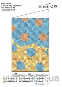 Схема вышивки бисером на атласе Обложка для паспорта, , 50.00грн., СШИТАЯ-Д15, Юма, Обложки на паспорта