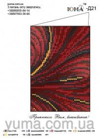 Схема вышивки бисером на атласе Обложка для паспорта, , 50.00грн., СШИТАЯ-Д21, Юма, Обложки на паспорта