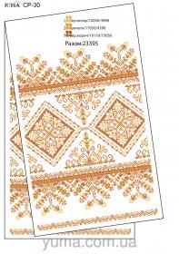 Рушник для вышивки бисером на габардине , , 150.00грн., ЮМА-СР30, Юма, Рушники свадебные, рушники пасхальные
