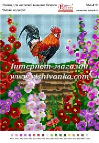 Схема для вышивки бисером на габардине Хазяїн подвір'я, , 30.00грн., БА4-419, Вишиванка, Петух символ 2017 года