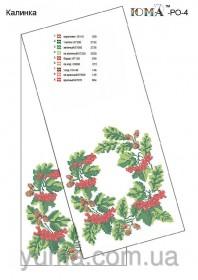 Схема для вышивки бисером рушника на икону Калина, , 110.00грн., ЮМА-РО-4, Юма, Рушники свадебные, рушники пасхальные