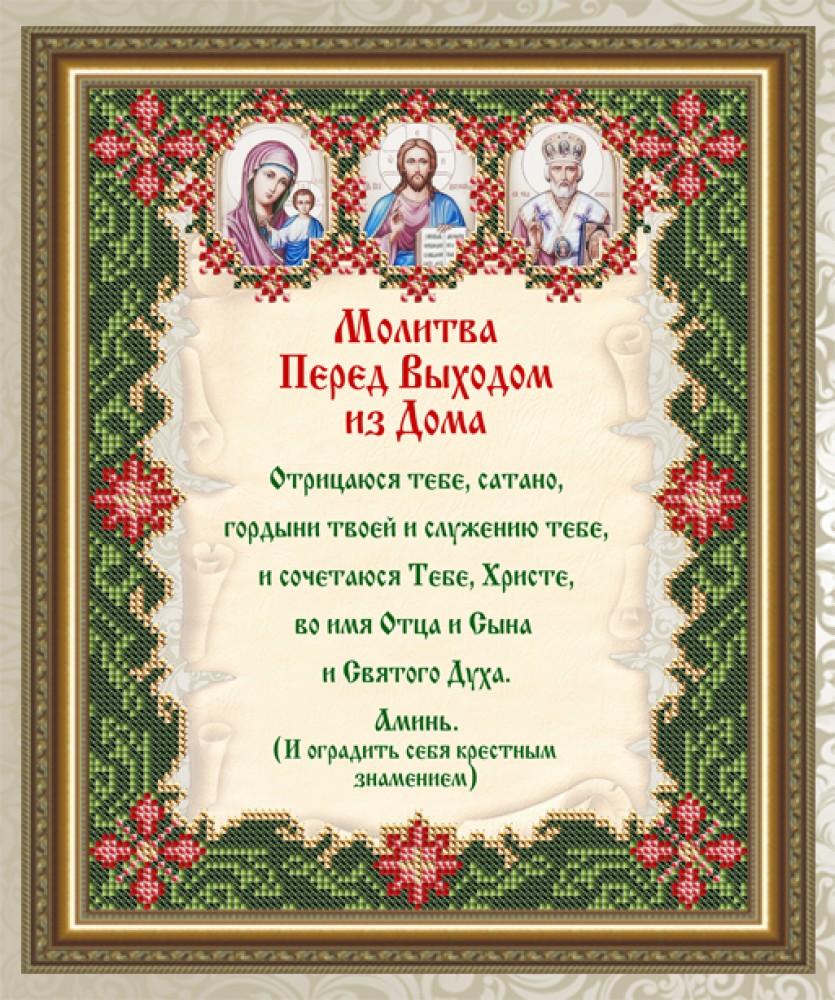 схема вышивка крестом хранитель дома