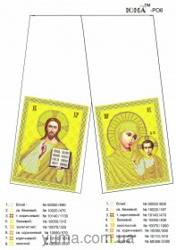Схема для вышивки бисером рушника на икону , , 110.00грн., ЮМА-РО6, Юма, Рушники свадебные, рушники пасхальные