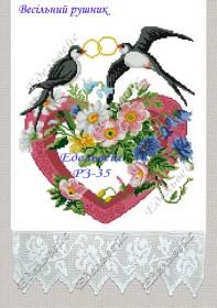Схема вышивки бисером на атласе Свадебный рушник, , 220.00грн., РЗ-35-Э, Эдельвейс, Рушники свадебные, рушники пасхальные