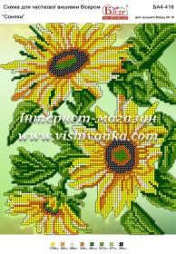 Схема для вышивки бисером на габардине Соняхи