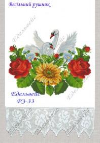 Схема вышивки бисером на атласе Свадебный рушник, , 220.00грн., РЗ-33-Э, Эдельвейс, Рушники свадебные, рушники пасхальные