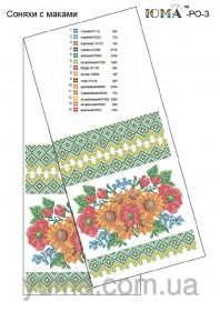 Схема для вышивки бисером рушника на икону Подсолнухи с маками, , 110.00грн., ЮМА-РО-3, Юма, Рушники свадебные, рушники пасхальные