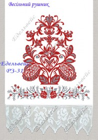 Схема вышивки бисером на атласе Свадебный рушник, , 220.00грн., РЗ-31-Э, Эдельвейс, Рушники свадебные, рушники пасхальные