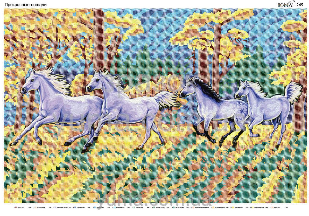 схемы для вышивки нитками табун лошадей
