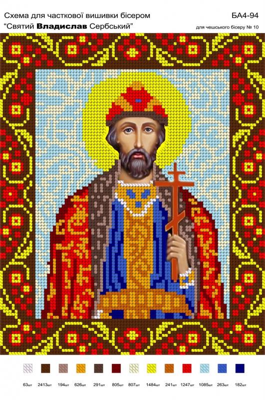 Икона владислав вышивка бисером