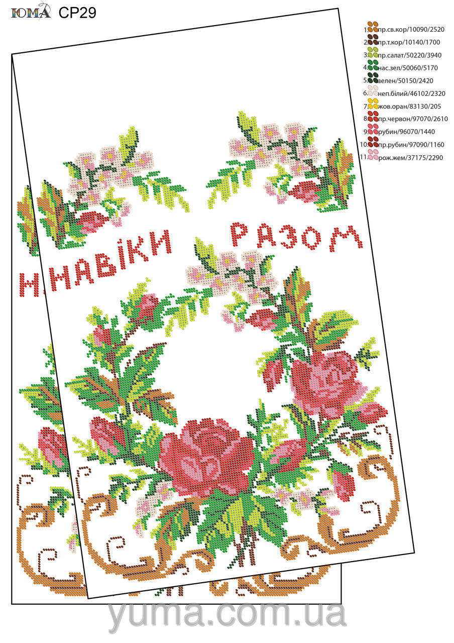 схема для вышивки крестом на щастя на долю