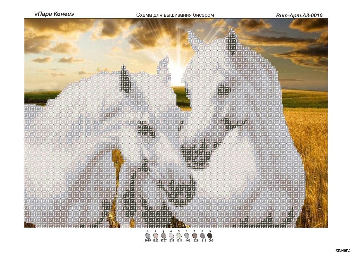 схема лошади из бисера