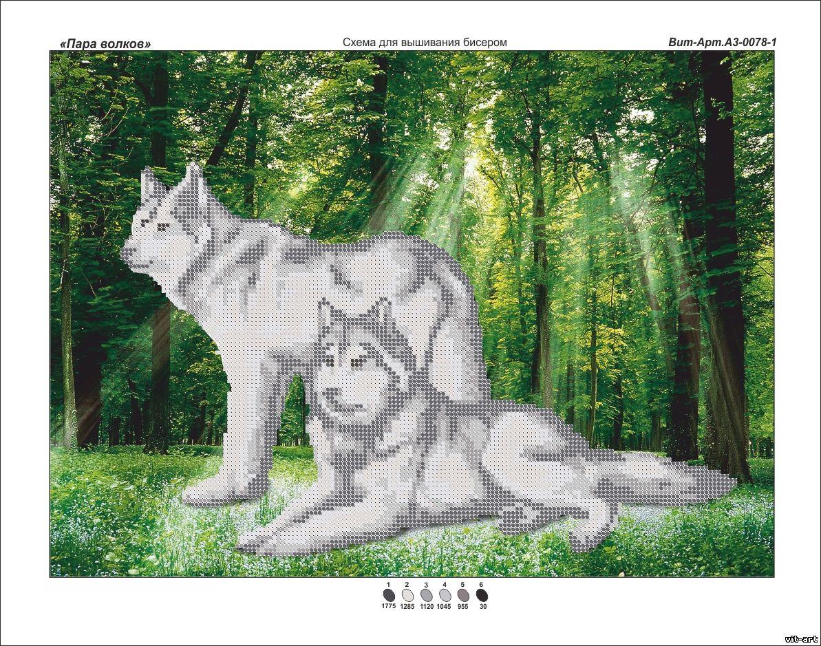 схема вышивки верность волки