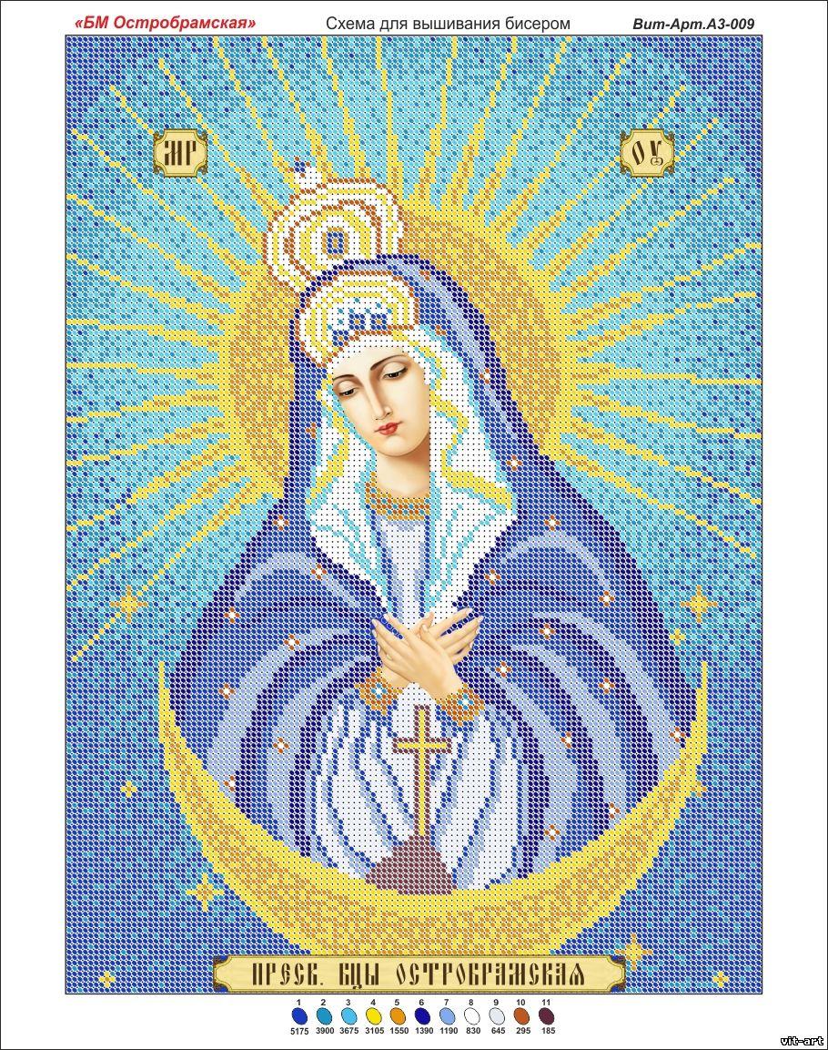 схема вышивания иконы божьей матери трилетствующая.