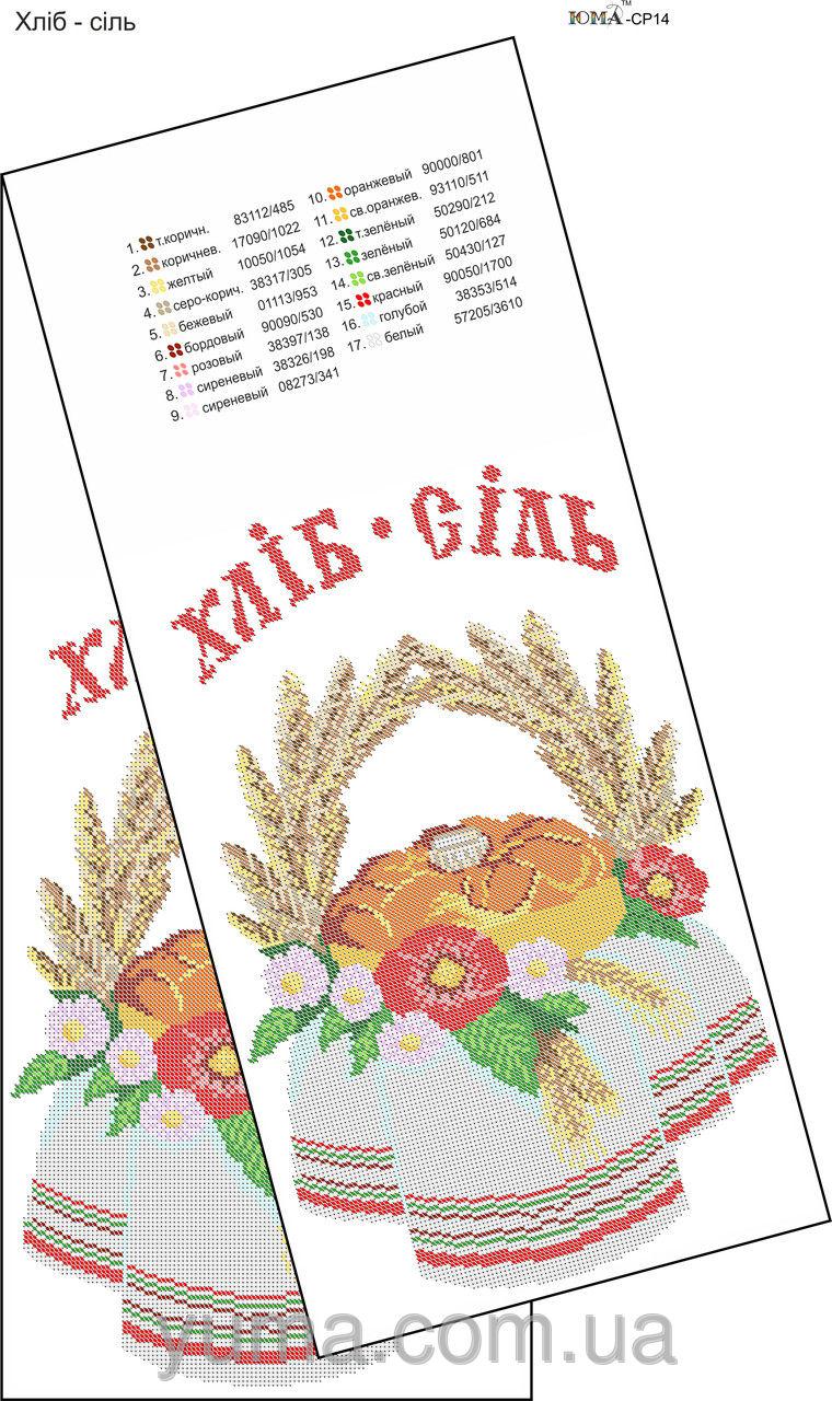 Хлеб да соль вышивка крестом схема