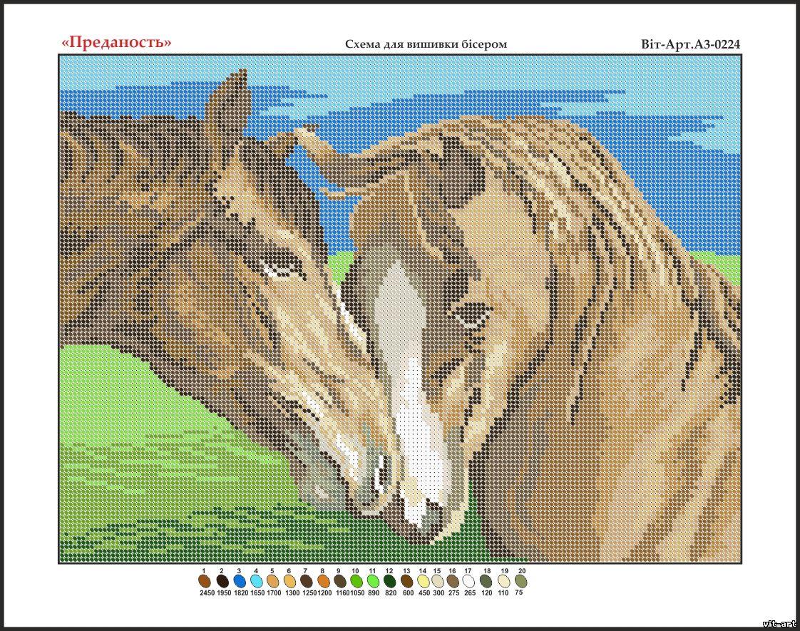 маленькая схема вышивки лошадка