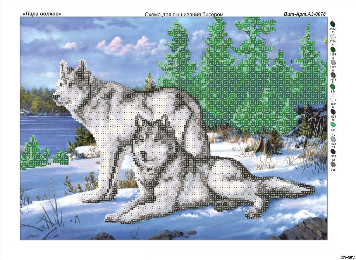 схема вышивка крестом волки
