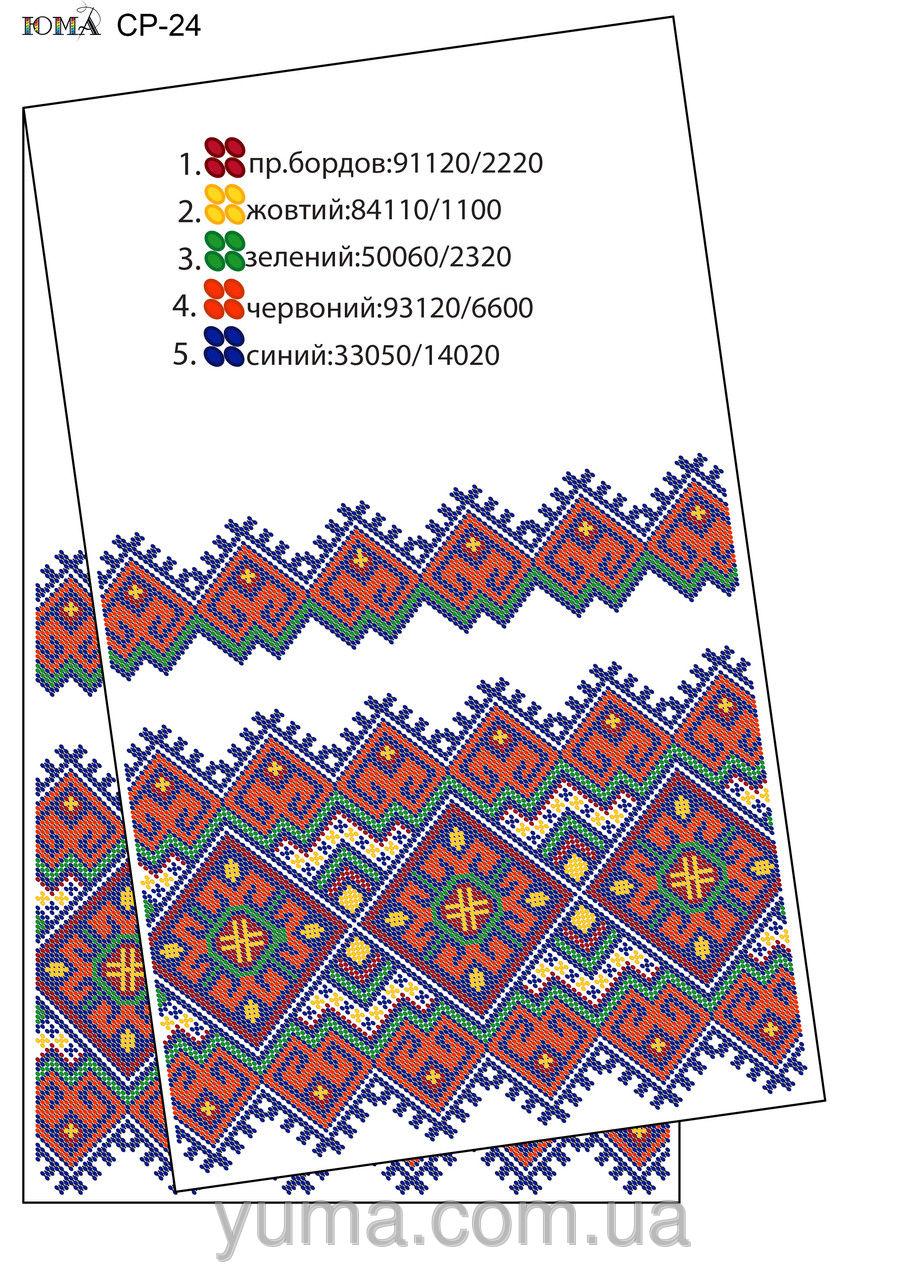 продажа схем на вышивки крестом рушныков киев