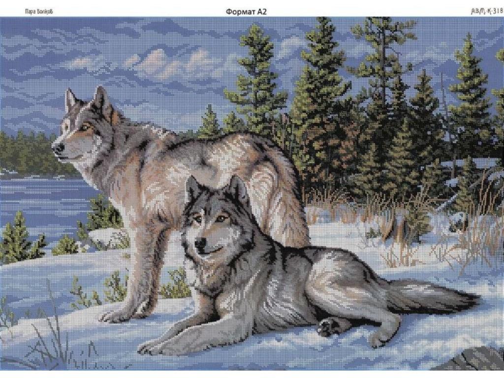 волки схема для вышивки беплатно