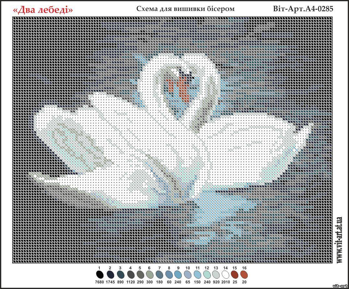 схема лебедя из бисере