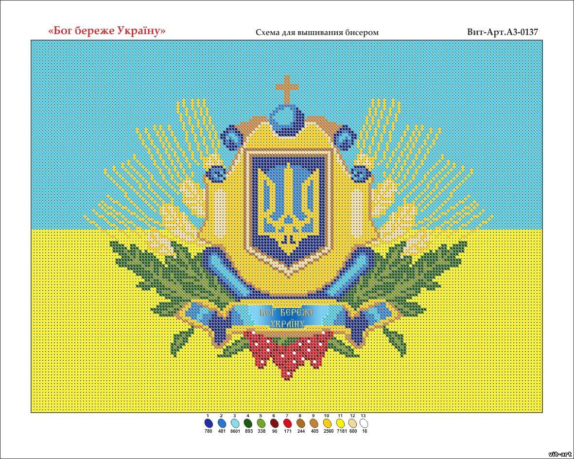 герб украины вышивка схема
