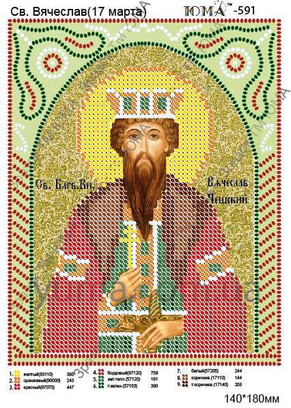 Вышивка бисером святой вячеслав 77